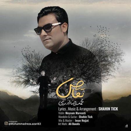 تقاص با صدای محمدرضا آذری