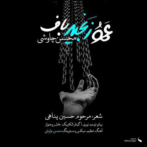 عمو زنجیر باف با صدای محسن چاوشی