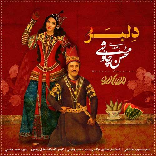 دلبر با صدای محسن چاوشی