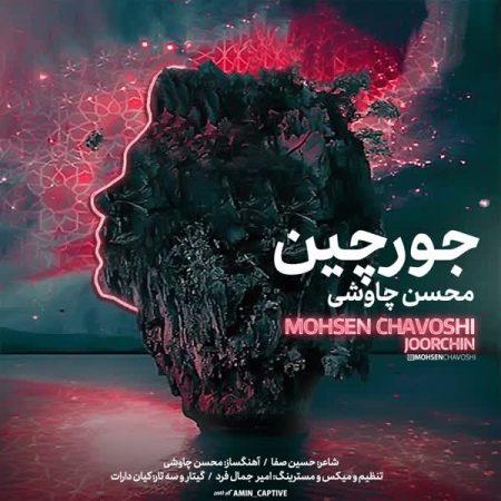 آهنگ Mohsen-Chavoshi-Joor-Chin