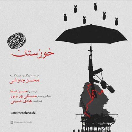 خوزستان با صدای محسن چاوشی