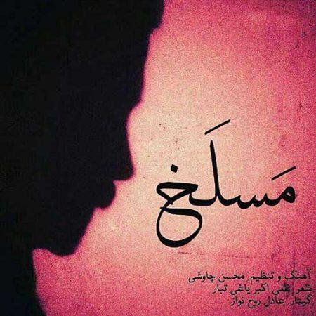 مسلخ با صدای محسن چاوشی