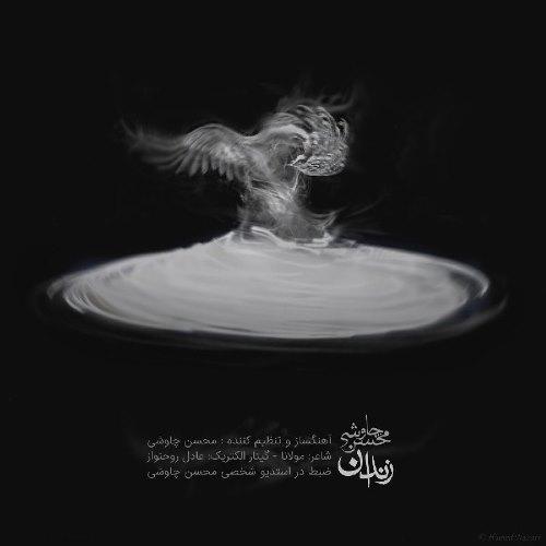 دانلود آهنگ محسن چاوشی به نام زندان