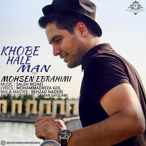 خوبه حال من با صدای محسن ابراهیمی