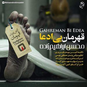 دانلود آهنگ جدید محسن ابراهیم زاده به نام قهرمان بی ادعا