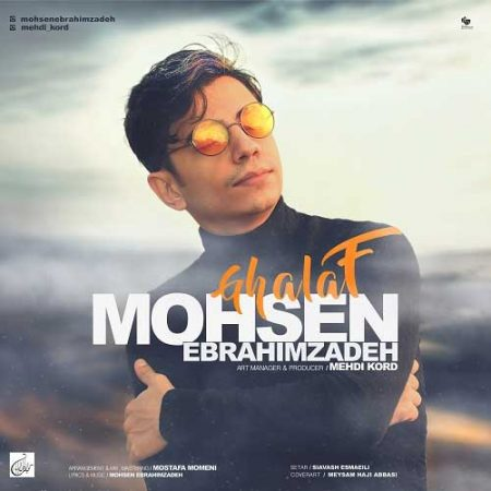 غلاف با صدای محسن ابراهیم زاده