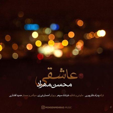 عاشقی با صدای محسن مهراد