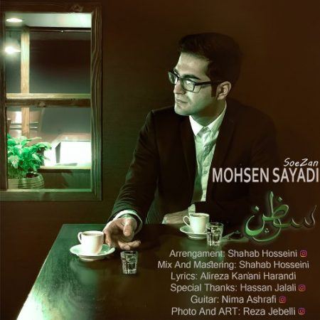 سو ظن با صدای محسن صیادی