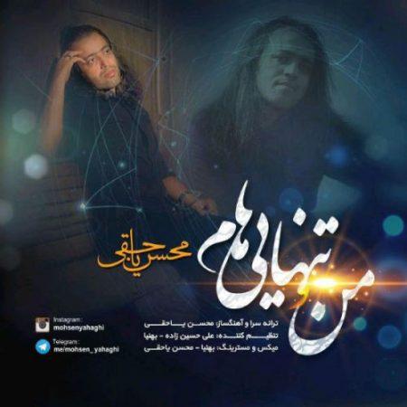 منو تنهایی هام با صدای محسن یاحقی