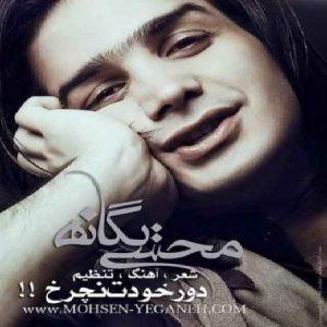 دانلود آهنگ جدید محسن یگانه به نام دور خودت نچرخ
