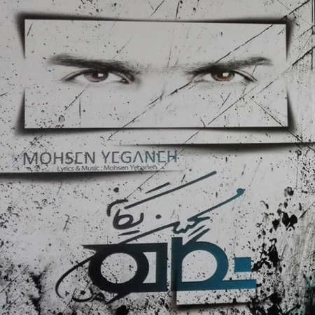 دانلود آهنگ جدید محسن یگانه به نام انتظار