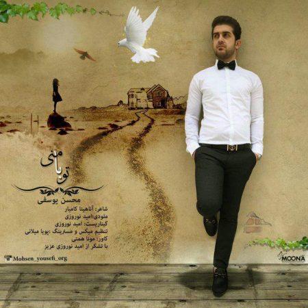 تو با منی با صدای محسن یوسفی