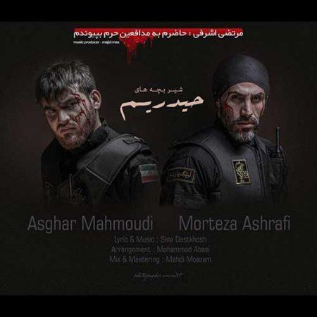 شیر بچه های حیدریم با صدای مرتضی اشرفی و اصغر محمودی