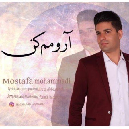 آرومم کن با صدای مصطفی محمدی