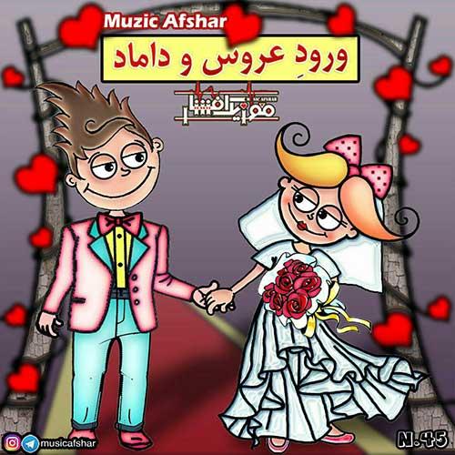ورود عروس و داماد با صدای موزیک افشار