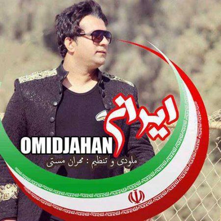 ایران با صدای امید جهان