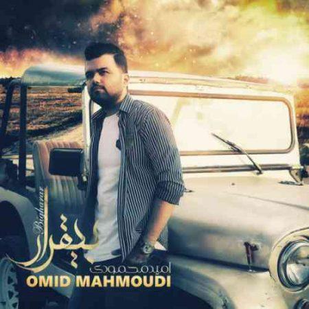 بی قرار با صدای امید محمودی