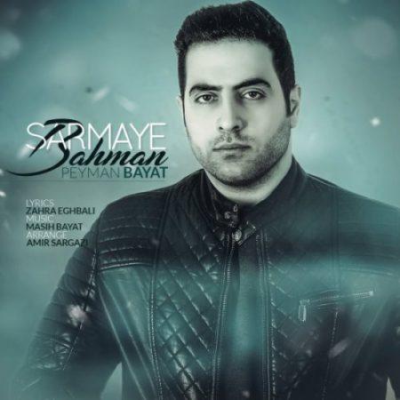 سرمای بهمن با صدای پیمان بیات