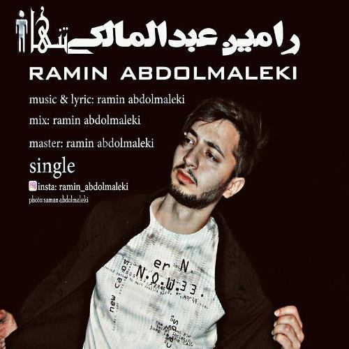 تنها با صدای رامین عبدالمالکی