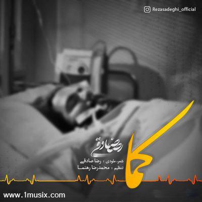 آلبوم کما با صدای رضا صادقی