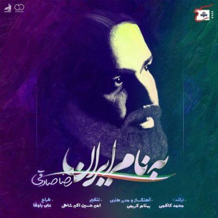به نام ایران با صدای رضا صادقی