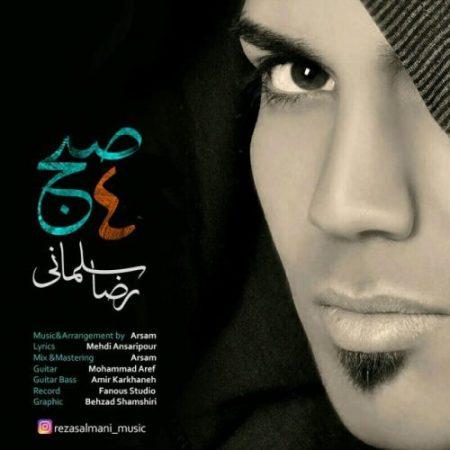 ۴ صبح با صدای رضا سلمانی