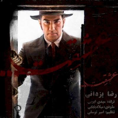 آهنگ جدید Reza-Yazdani-Eshghet1