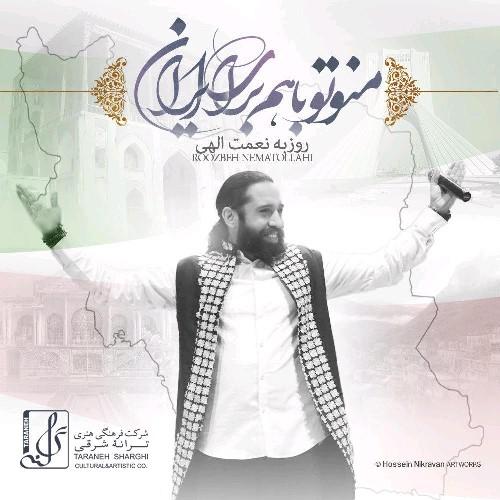 منو تو با هم براى ایران با صدای روزبه نعمت الهی