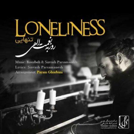 تنهایی با صدای روزبه نعمت الهی