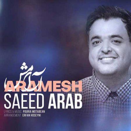 آرامش با صدای سعید عرب