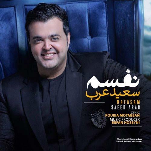 موزیک ویدئو نفسم با صدای سعید عرب