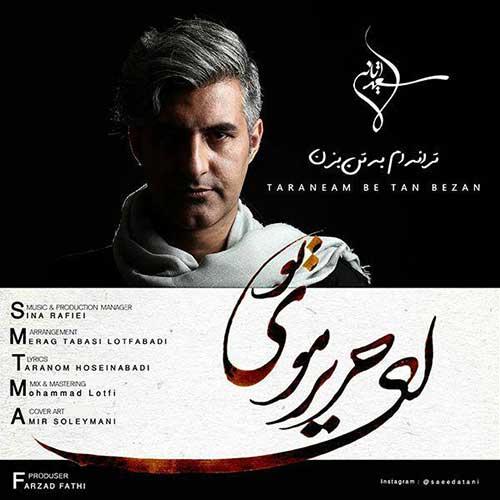 ترانه ام به تن بزن با صدای سعید آتانی