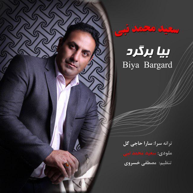 بیا برگرد با صدای سعید محمدنبی
