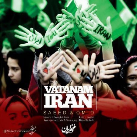 وطنم ایران با صدای سعید و امید