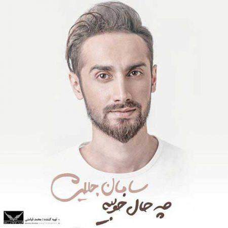 آلبوم چه حال خوبیه با صدای سامان جلیلی