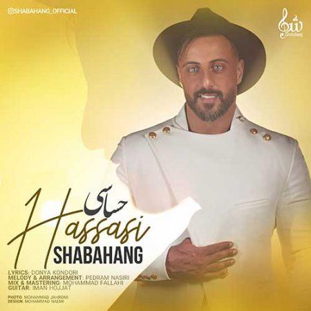 آهنگ Shabahang – Hassasi