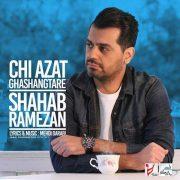 چی ازت قشنگ تره با صدای شهاب رمضان