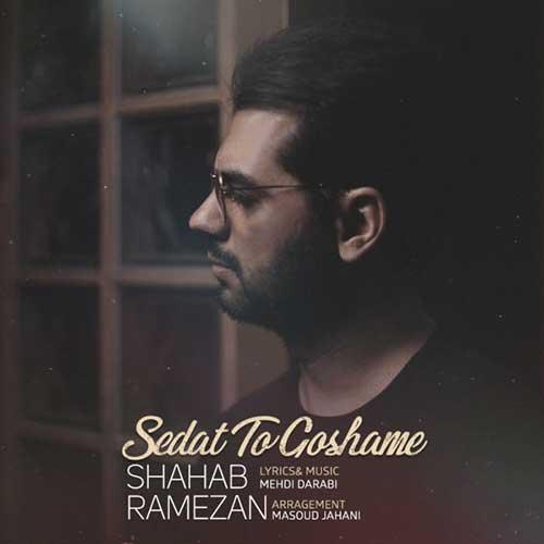 صدات تو گوشمه با صدای شهاب رمضان