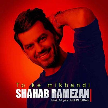 تو که میخندی با صدای شهاب رمضان