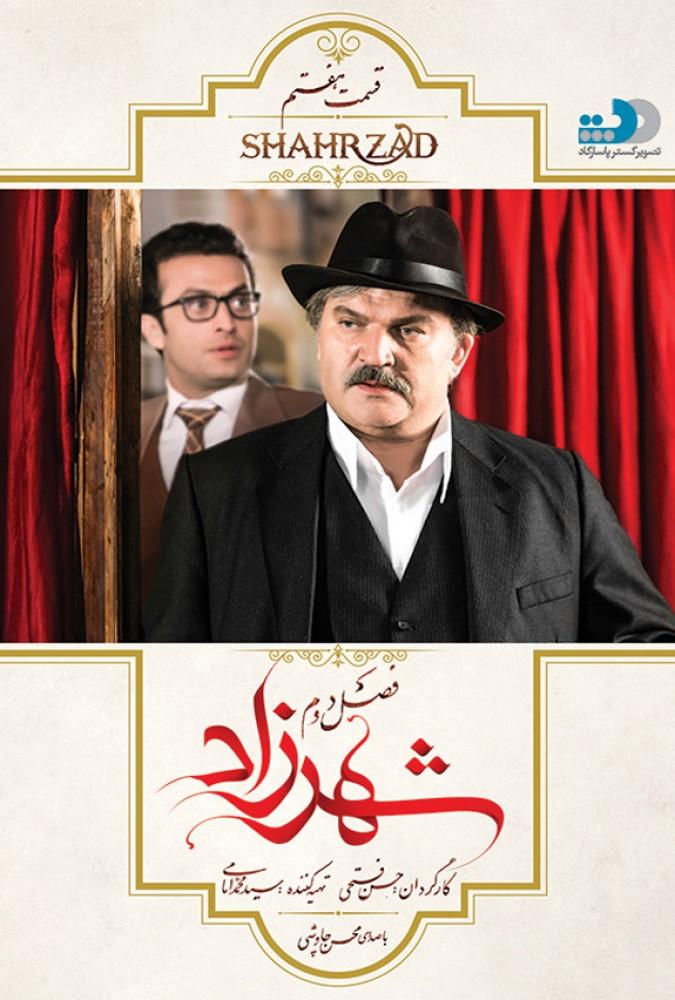 دانلود قسمت 7 فصل دوم سریال شهرزاد
