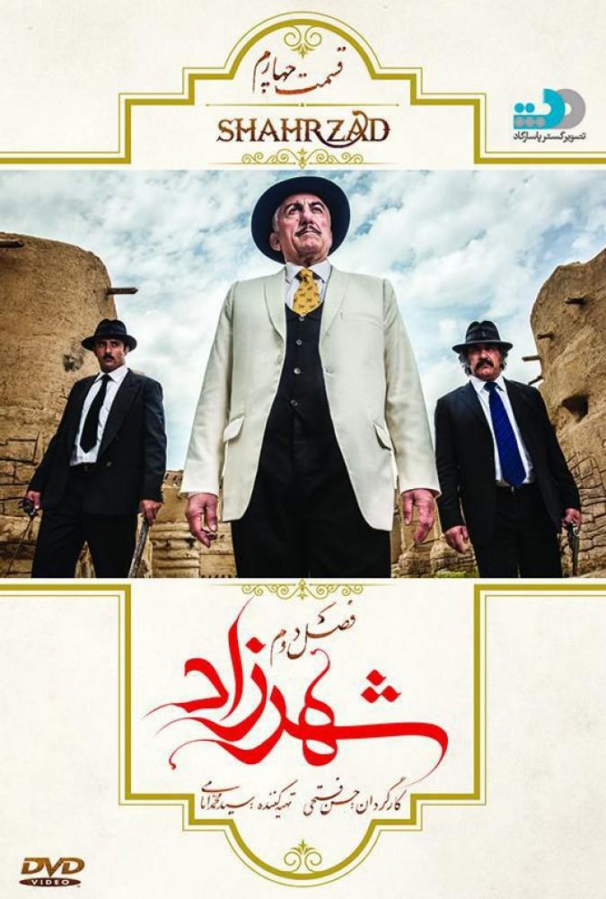 دانلود قسمت 4 فصل دوم سریال شهرزاد با لینک مستقیم