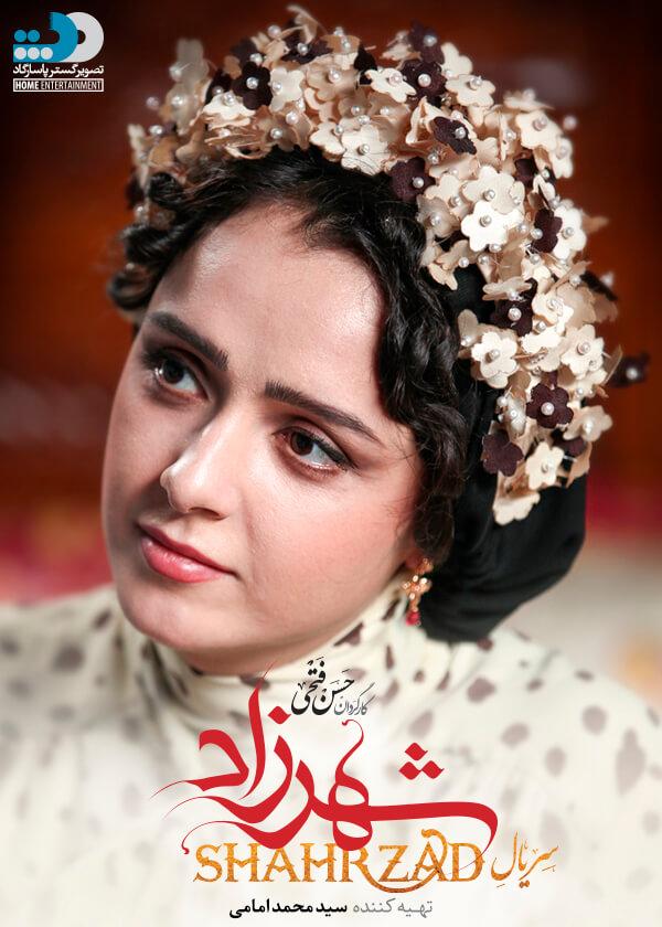 دانلود قسمت 2 فصل دوم سریال شهرزاد با لینک مستقیم