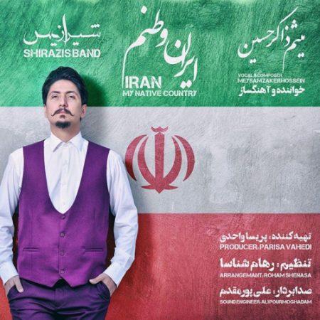 ایران وطنم با صدای شیرازیس باند