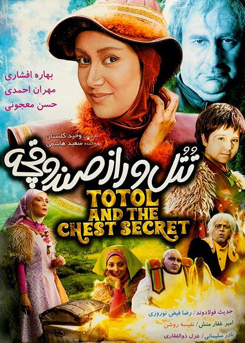 دانلود فيلم ایرانی تتل و راز صندوقچه