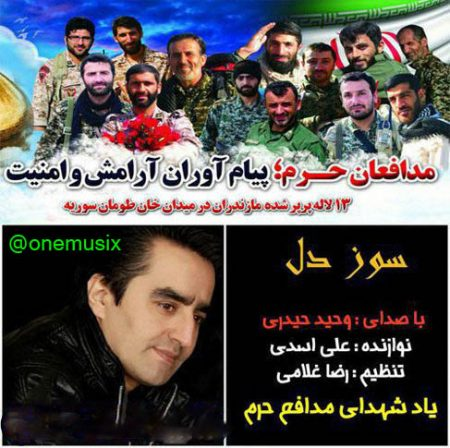 مدافعان حرم با صدای وحید حیدری