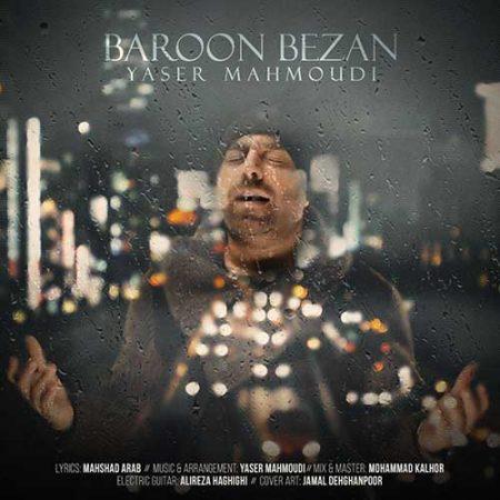 بارون بزن با صدای یاسر محمودی