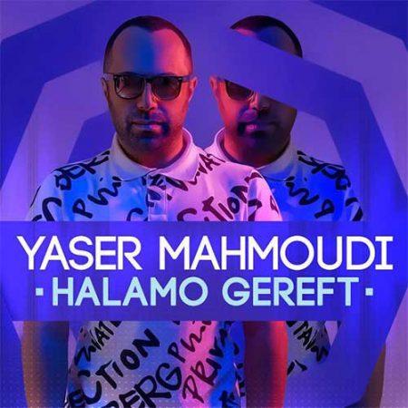 حالمو گرفت با صدای یاسر محمودی