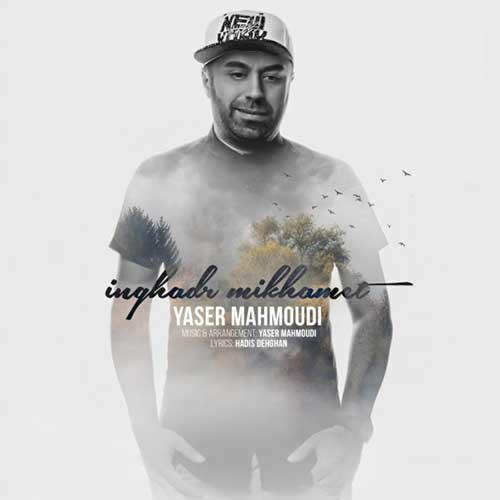 اینقدر میخوامت با صدای یاسر محمودی
