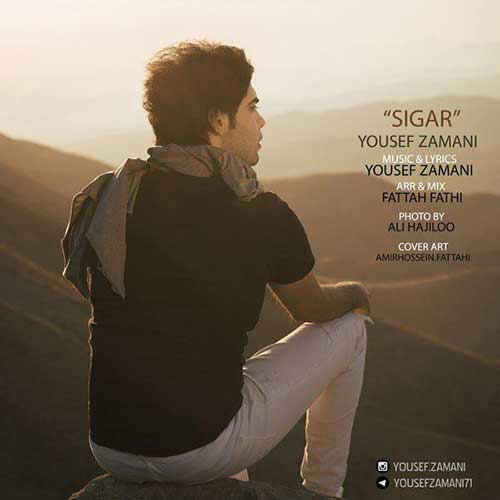 سیگار با صدای یوسف زمانی