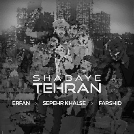 شبهای تهران با صدای عرفان و خلسه